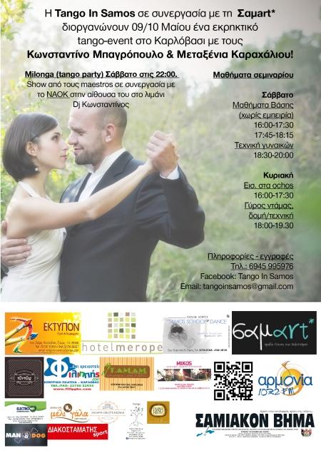 Metaxenia 9-10 Maiou Sponsors