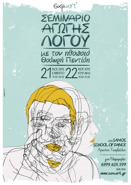 seminario-agogis-logou-2015-A3