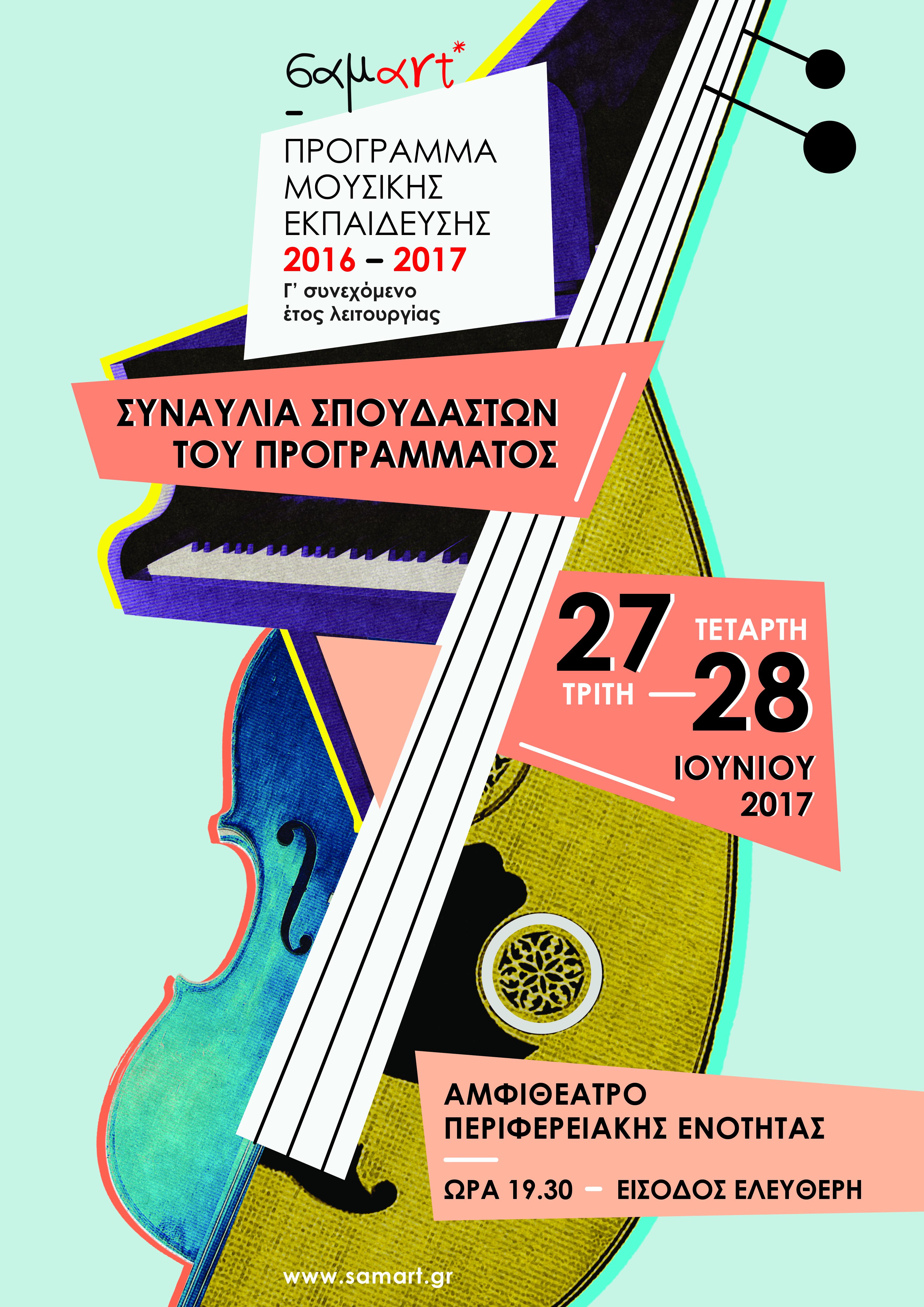 samart music program 16-17_concert_poster A3_2